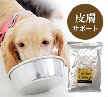 犬用療法食 皮膚サポート