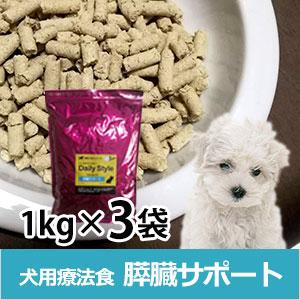 犬用療法食・膵臓サポート1kg入り×3袋