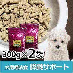 犬用療法食・膵臓サポート300g×2袋