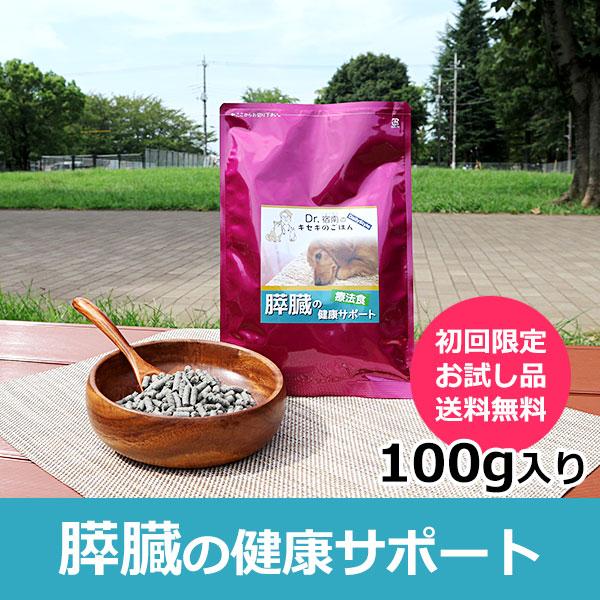 【お試し品】犬用療法食・膵臓サポート