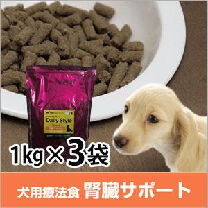 犬用療法食・腎臓サポート1kg×3...