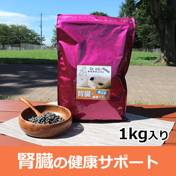 犬用療法食・腎臓サポート1kg入...