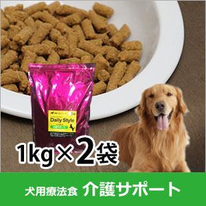 犬用療法食・介護サポート1kg×2...