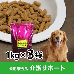 犬用療法食・介護サポート1kg×3...
