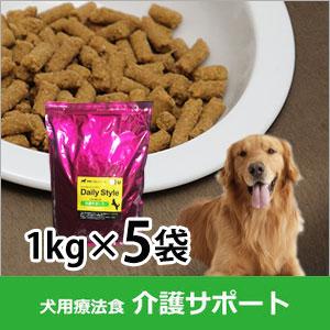 犬用療法食・介護サポート1kg×5...