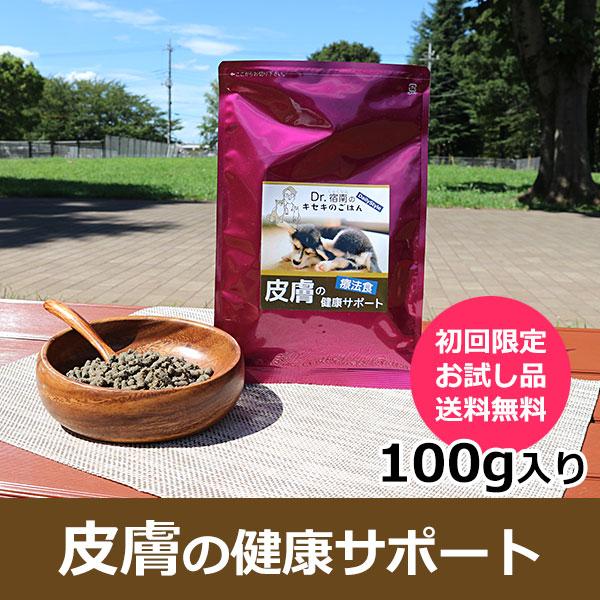 【お試し品】犬用食事療法食・皮...
