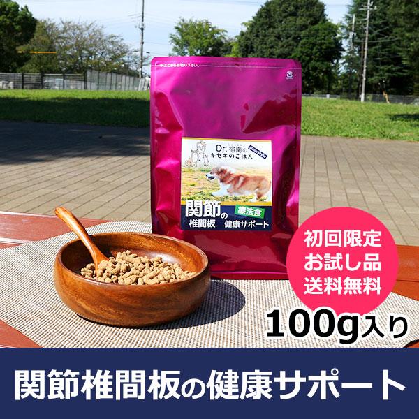 【お試し品】犬用食事療法食・関...
