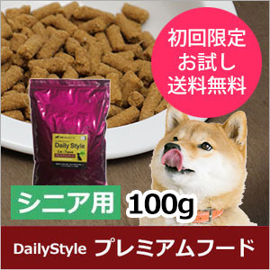 【お試し品】デイリースタイル・シニア犬用