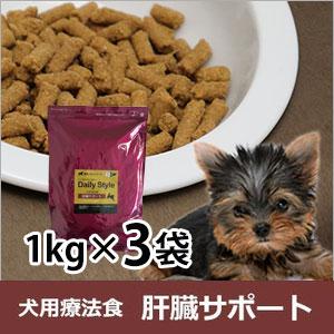 犬用療法食・肝臓サポート1kg×3...