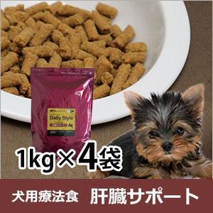犬用療法食・肝臓サポート1kg×4...