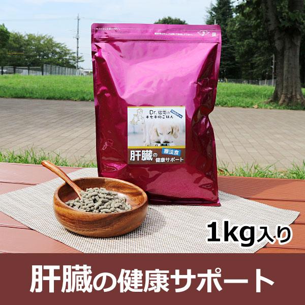犬用療法食・肝臓サポート1kg入...