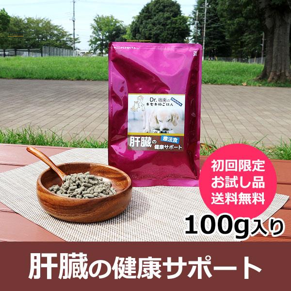 【お試し品】犬用療法食・肝臓サポート
